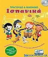 Τραγουδώ και μαθαίνω ισπανικά