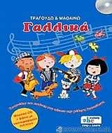 Τραγουδώ και μαθαίνω γαλλικά
