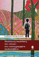 Ιδεολογικές διαστάσεις του άλλου στο εικονογραφημένο παιδικό βιβλίο