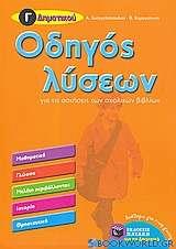 Οδηγός λύσεων για τις ασκήσεις των σχολικών βιβλίων Γ΄ δημοτικού