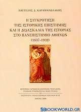 Η συγκρότηση της ιστορικής επιστήμης και η διδασκαλία της ιστορίας στο Πανεπιστήμιο Αθηνών 1837-1932
