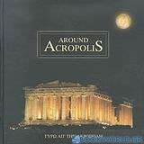 Around Acropolis