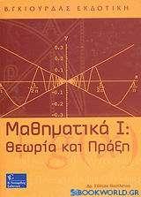 Μαθηματικά Ι