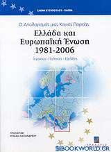 Ο απολογισμός μιας κοινής πορείας: Ελλάδα και Ευρωπαϊκή Ένωση 1981 - 2006