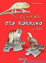 Ζώα της Ελλάδας... στο κόκκινο