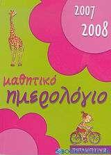 Μαθητικό ημερολόγιο 2007-2008