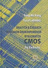Ανάλυση και σχεδίαση ψηφιακών ολοκληρωμένων κυκλωμάτων CMOS