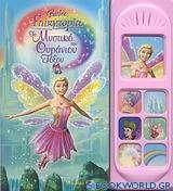 Barbie Fairytopia: Το μυστικό του ουράνιου τόξου