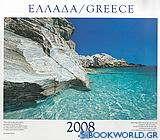 Ελλάδα 2008