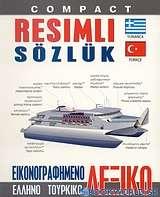 Εικονογραφημένο ελληνο-τουρκικό λεξικό