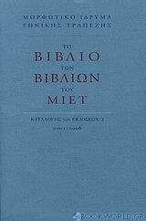 Το βιβλίο των βιβλίων του ΜΙΕΤ