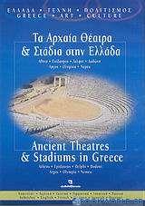 Τα αρχαία θέατρα και στάδια στην Ελλάδα