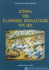 Ιστορία της ελληνικής επανάστασης του 1821