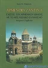 Αρμενοβυζαντινά