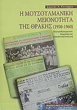Η μουσουλμανική μειονότητα της Θράκης (1950-1960)