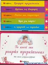 Το κουτί της μικρής πριγκίπισσας