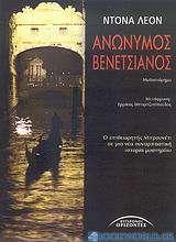 Ανώνυμος Βενετσιάνος