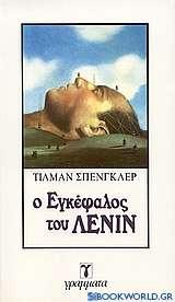 Ο εγκέφαλος του Λένιν