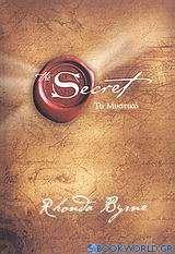 Το μυστικό