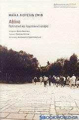 Αθήνα: Πολιτιστική και λογοτεχνική ιστορία