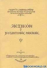 Λεξικόν της βυζαντινής μουσικής