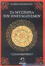 Τα μυστήρια του πνευματισμού (Σολομωνική)