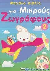 Μεγάλο βιβλίο για μικρούς ζωγράφους 2