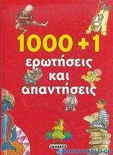 1000+1 ερωτήσεις και απαντήσεις