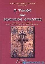 Ο Τίμιος και Ζωοποιός Σταυρός