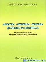 Διοικητική, οικονομική, κοινωνική οργανισμών και επιχειρήσεων