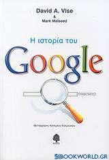 Η ιστορία του Google
