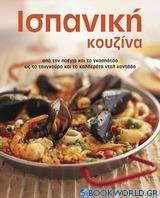 Ισπανική κουζίνα