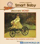 Smart Baby Discovers Monet