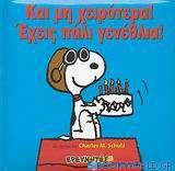 Και μη χειρότερα! Έχεις πάλι γενέθλια!
