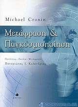 Μετάφραση και παγκοσμιοποίηση
