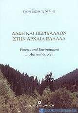 Δάση και περιβάλλον στην αρχαία Ελλάδα