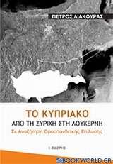 Το Κυπριακό από τη Ζυρίχη στη Λουκέρνη
