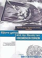Εξήντα χρόνια από την ίδρυση των Ηνωμένων Εθνών