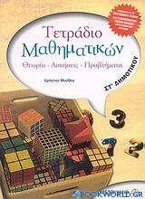 Τετράδιο μαθηματικών ΣΤ΄ δημοτικού