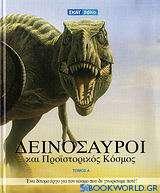 Δεινόσαυροι και προϊστορικός κόσμος