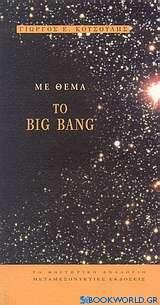 Με θέμα το Big Bang