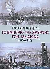 Το εμπόριο της Σμύρνης τον 18ο αιώνα (1700-1820)
