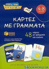 Κάρτες με γράμματα