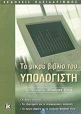 Το μικρό βιβλίο του υπολογιστή για τα ελληνικά Windows Vista