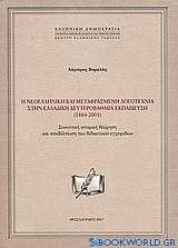 Η νεοελληνική και μεταφρασμένη λογοτεχνία στην ελλαδική δευτεροβάθμια εκπαίδευση (1884-2001)