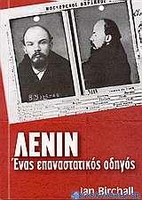 Λένιν, ένας επαναστατικός οδηγός