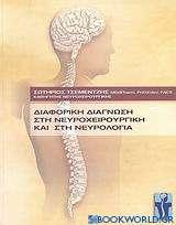 Διαφορική διάγνωση στη νευροχειρουργική και στη νευρολογία