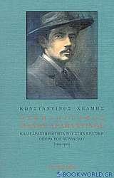 Ο σκηνογράφος Πάνος Αραβαντινός και η δραστηριότητά του στην Κρατική Όπερα του Βερολίνου (1919-1930)