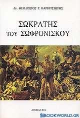 Σωκράτης του Σωφρονίσκου