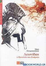 Λεωνίδας ο βασιλιάς της Σπάρτης